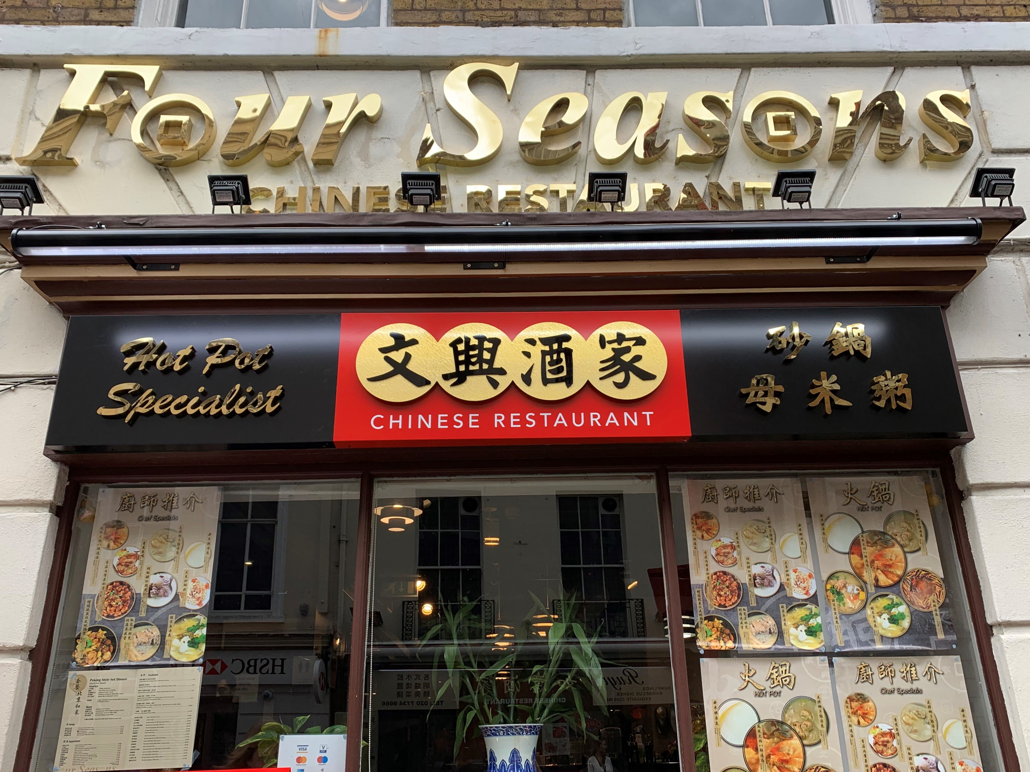 Four Seasons Chinese Restaurant London China Town Queensway